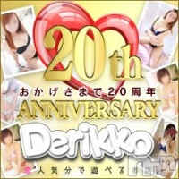 長野デリヘル デリッ娘(デリッコ)の2月18日お店速報「◇祝!20周年記念イベント開催!◇ 」