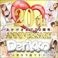 長野デリヘル デリッ娘(デリッコ)の4月4日お店速報「◇祝!20周年記念イベント開催!◇ 」