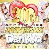 長野デリヘル デリッ娘(デリッコ)の4月18日お店速報「◇祝!20周年記念イベント開催!◇ 」