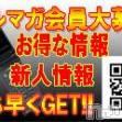 長野デリヘル スウィートフェアリーの9月28日お店速報「メルマガ会員大募集!!」