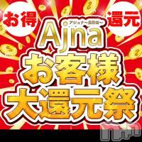 長野メンズエステ Ajna長野(アジュナナガノ)の3月10日お店速報「必見☆彡超おトクな割引プラン!!」