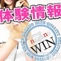 長野デリヘルWIN(ウィン)の10月19日お店速報「体験ちゃん&人気姫で総勢14名♪ -WIN長野-」