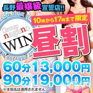 長野デリヘル(ウィン)の2019年5月28日お店速報「OPEN~17時までの極上タイム【昼割】」