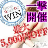 長野デリヘル WIN(ウィン)の11月29日お店速報「一撃イベント開催♪ WIN長野-」