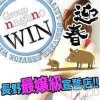 長野デリヘル WIN(ウィン)の1月1日お店速報「年始営業のお知らせ。」