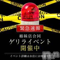 長野デリヘル WIN(ウィン)の1月27日お店速報「姉妹店合同ゲリライベント開催中!」
