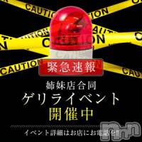 長野デリヘル WIN(ウィン)の4月16日お店速報「姉妹店合同ゲリライベント本日最終日 ご案内枠も残りわずかとなりました」