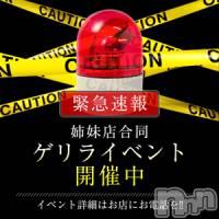 長野デリヘル WIN(ウィン)の4月16日お店速報「姉妹店合同ゲリライベント開催中!」