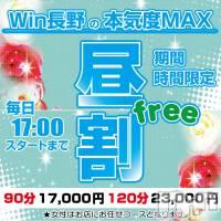 長野デリヘル WIN(ウィン)の9月6日お店速報「OPEN~17時まで!☆昼割フリー☆」