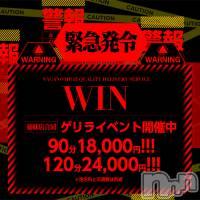 長野デリヘル WIN(ウィン)の9月26日お店速報「姉妹店合同イベント開催!90分¥18000-~」