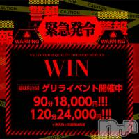 長野デリヘル WIN(ウィン)の9月27日お店速報「姉妹店合同イベント開催!90分¥18000-~」