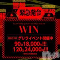 長野デリヘル WIN(ウィン)の10月5日お店速報「姉妹店合同イベント開催!90分¥18000-~」