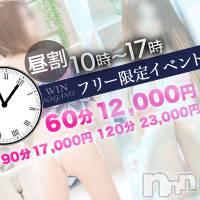 長野デリヘル WIN(ウィン)の3月27日お店速報「OPEN~17時までの極上タイム【昼割フリー】」