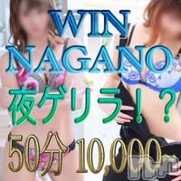 長野デリヘル WIN(ウィン)の5月1日お店速報「超特価イベント!50分10000円」