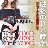 長野デリヘル WIN(ウィン)の6月3日お店速報「オープニングイベント開催中!!」