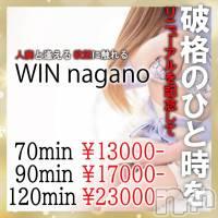 長野デリヘル WIN(ウィン)の6月10日お店速報「超特価!オープニングイベント開催!」
