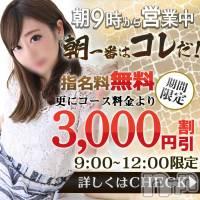 長野デリヘル WIN(ウィン)の9月9日お店速報「午前中のご利用で超お得?!モーニングイベント!」