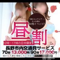 長野デリヘル WIN(ウィン)の9月10日お店速報「17時までの超特価!昼割!」