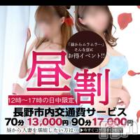 長野デリヘル WIN(ウィン)の9月28日お店速報「17時までの超特価!昼割!」