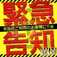 長野デリヘル WIN(ウィン)の10月20日お店速報「~ 重 大 な お 知 ら せ ~」