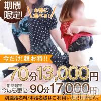 長野デリヘル WIN(ウィン)の1月14日お店速報「今だけ70分コース! 13,000円でご案内中!!」