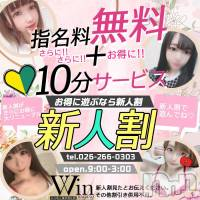 長野デリヘル WIN(ウィン)の2月25日お店速報「☆☆Re:NEWAL🔰新人割☆☆」