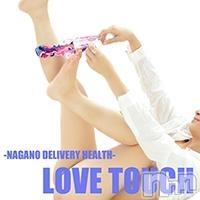 長野デリヘル LoveTouch(らぶたっち)(ラブタッチ)の2月3日お店速報「ただ今の時間すぐに行ける女の子!」