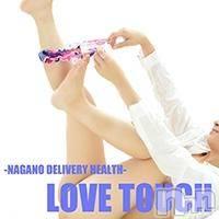 長野デリヘル LoveTouch(らぶたっち)(ラブタッチ)の4月3日お店速報「ただ今の時間すぐに行ける女の子!」