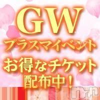 松本人妻デリヘル 恋する人妻 松本店(コイスルヒトヅマ マツモトテン)の5月6日お店速報「GWチケットの配布は本日までですよ!」