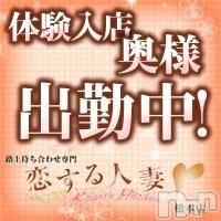 松本人妻デリヘル 恋する人妻 松本店(コイスルヒトヅマ マツモトテン)の5月12日お店速報「まもなく新人奥様『りえ』さん出勤ですよ!」