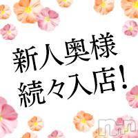 松本人妻デリヘル 恋する人妻 松本店(コイスルヒトヅマ マツモトテン)の5月14日お店速報「只今の時間スムーズに人気の奥様がご案内できます!!」