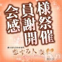 松本人妻デリヘル 恋する人妻 松本店(コイスルヒトヅマ マツモトテン)の11月2日お店速報「フリー割イベントご利用でもチケットお渡しできますよ!」