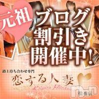 松本人妻デリヘル 恋する人妻 松本店(コイスルヒトヅマ マツモトテン)の11月4日お店速報「本日は21時受付まで!!お急ぎくださいませ。。」
