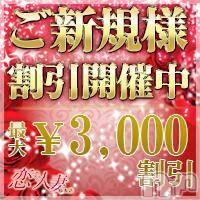 松本人妻デリヘル 恋する人妻 松本店(コイスルヒトヅマ マツモトテン)の1月3日お店速報「ご新規様は最大で¥3000割引きでのご案内!まだご案内枠ございます」