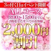 松本人妻デリヘル 恋する人妻 松本店(コイスルヒトヅマ マツモトテン)の1月13日お店速報「本日、3の付く日のイベントです!15時までのお電話で¥2000割引き」