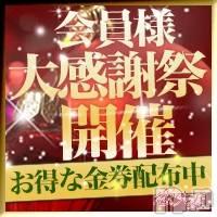 松本人妻デリヘル 恋する人妻 松本店(コイスルヒトヅマ マツモトテン)の6月30日お店速報「◆なんとッ!!半額分の金券をお配りしています!!7/2まで◆」