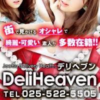 上越デリヘル Deli Heaven(デリヘブン)の4月30日お店速報「★ 本日目白押し!・激熱です!! ★」