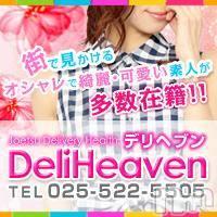 上越デリヘル Deli Heaven(デリヘブン)の4月30日お店速報「★ 早い者勝ちです♪ ★」
