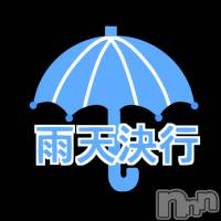 上越デリヘル ヘヴンの9月15日お店速報「★ 雨天決行です(^^)♪ ★」