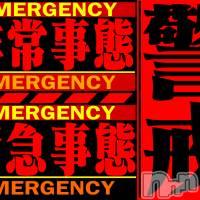 上越デリヘル ヘヴンの1月10日お店速報「★ ムラムラ警報発令中 ★」