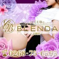上田デリヘル BLENDA GIRLS(ブレンダガールズ)の5月26日お店速報「5月26日入店」