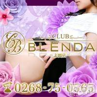 上田デリヘル BLENDA GIRLS(ブレンダガールズ)の9月29日お店速報「今日ラスト!!」