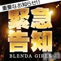 上田デリヘル BLENDA GIRLS(ブレンダガールズ)の7月31日お店速報「▼重要なお知らせ▼」