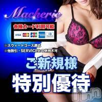 上田デリヘル MACHERIE-マシェリ-(マシェリ)の1月12日お店速報「日曜日は10時~ご案内開始本日☆お得なコースがあります」