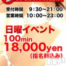上田デリヘル MACHERIE-マシェリ-(マシェリ)の3月21日お店速報「日曜日おすすめコース100min  18,000yen 10時開店」