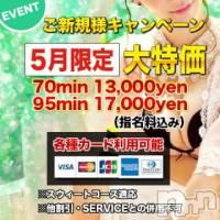 上田デリヘル MACHERIE-マシェリ-(マシェリ)の5月7日お店速報「5/8(金曜日) 天気の予報は晴れ 25℃前後のようです」