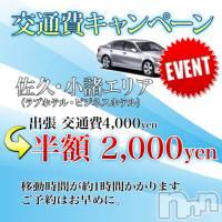 上田デリヘル MACHERIE-マシェリ-(マシェリ)の5月16日お店速報「気になるあの子をお試しコースで  80min ※16,000yen※」