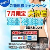 上田デリヘル MACHERIE-マシェリ-(マシェリ)の6月30日お店速報「6月も沢山のお電話・ご予約ありがとうございました 7月もマシェリで」