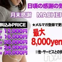 上田デリヘル MACHERIE-マシェリ-(マシェリ)の12月28日お店速報「年末 MACHERIE祭 お得な料金で、お気に・気になるあの子と」
