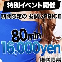 上田デリヘル MACHERIE-マシェリ-(マシェリ)の7月27日お店速報「お試し80min16,000yen(指名料込み)月末イベント開催」